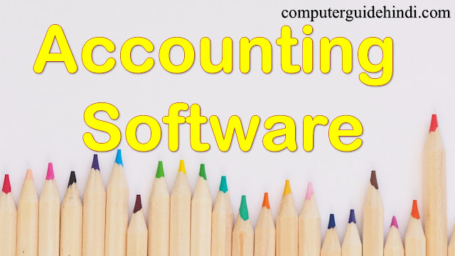 what is accounting software in hindi