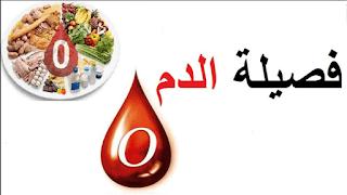 نصائح لفصيلة دم O