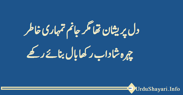 romantic poetry in urdu Dil Pareshan Tha दिल परेशान था - shayari on dil chehra  baal