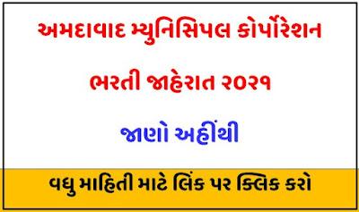 Ahmedabad Municipal Corporation (AMC)  Recruitment 2021 @ ahmedabadcity.gov.in