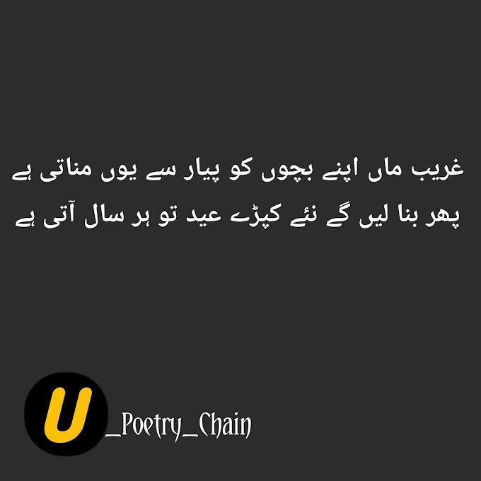 Eid Sad Poetry || Urdu Poetry || Poetry Chain