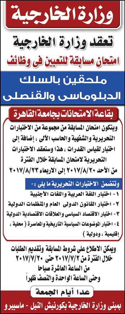 إعلان وظائف وزارة الخارجية لتعيين ملحقين دبلوماسى وقنصلى