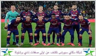 شبكة سكاي سبورتس تكشف عن اولى صفقات نادي برشلونة