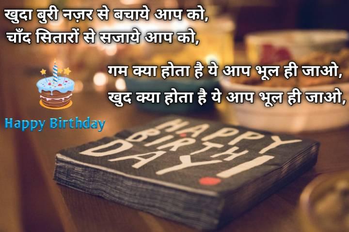 Birthday Shayari In Hindi   Janamdin Shayari   बर्थडे शायरी हिंदी में।