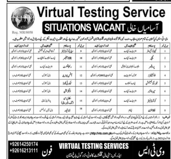 Virtual Testing Service VTS Jobs Advertisement 2021