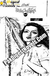 Bicharna Bi Zarori Tha (Novelette) By Atia Khalid