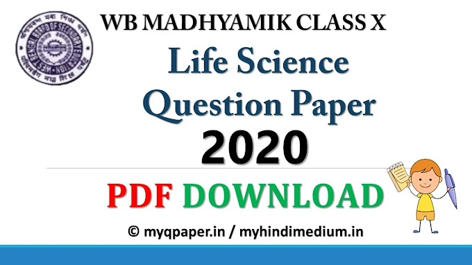 WB Madhyamik Question Paper 2020 Life Science PDF Download | WBBSE