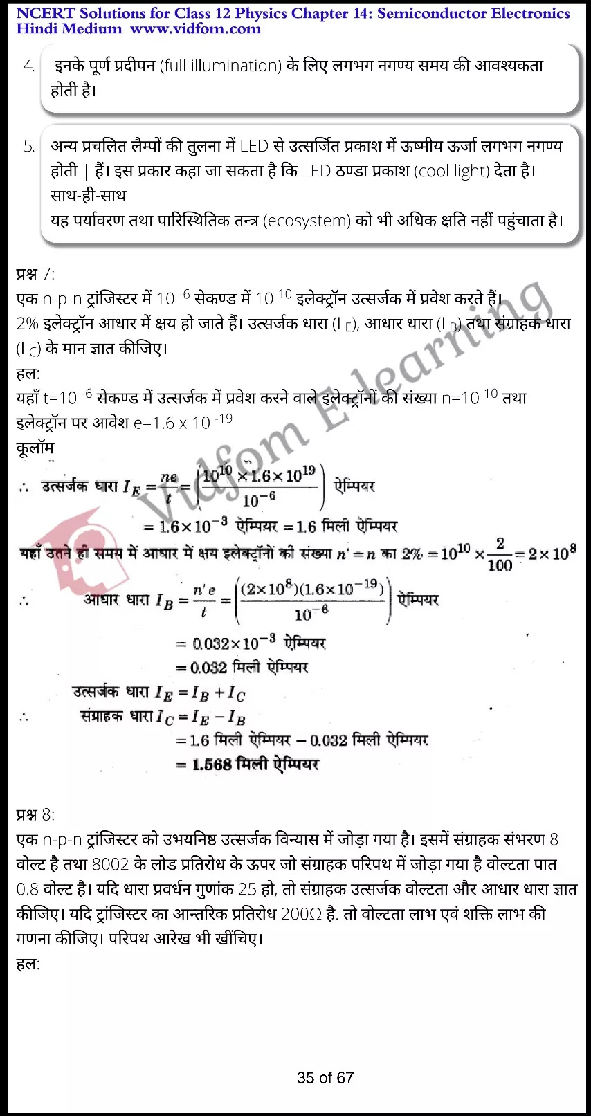 class 12 physics chapter 14 light hindi medium 35