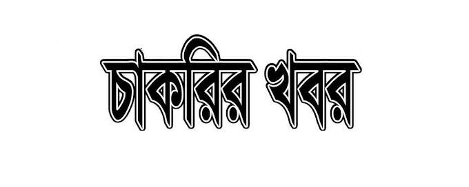 Saptahik Chakrir Khobor (06 August 2021) Weekly Jobs News