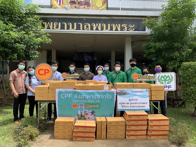 CPF ร่วมต้านภัยโควิดชายแดน ส่งอาหารปลอดภัย เพื่อบุคลากรทางการแพทย์ เริ่มที่ รพ.พบพระ จ.ตาก