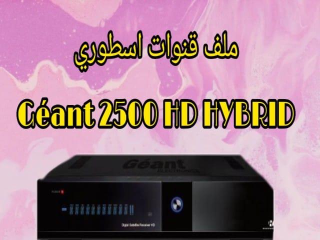 ملف قنوات geant 2500 HD HYBRID جديد 2020