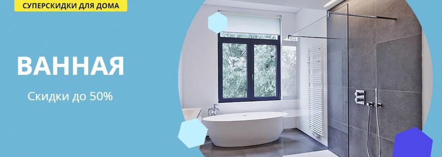 Суперскидки для каждого: товары для ванной со скидкой 50% на освещение бьюти-гаджеты и хиты продаж с бесплатной доставкой