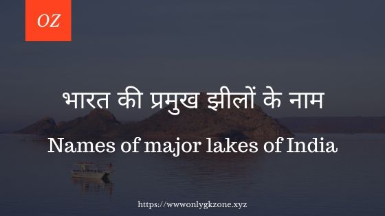 Names-of-major-lakes-of-India