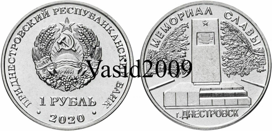 Transnistria 1 rouble 2020 - Memorial of Glory in Dnestrovsk