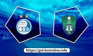 مشاهدة مباراة استقلال طهران ضد الاهلي 15-04-2021 بث مباشر في دوري أبطال أسيا