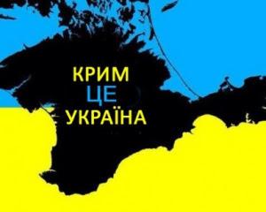Журналісти дізналися про бізнес українських політиків у Криму