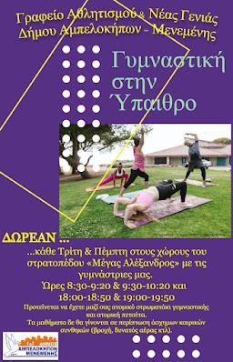 Νέα τμήματα άθλησης στην ύπαιθρο στο Δήμο Αμπελοκήπων - Μενεμένης