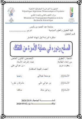 مذكرة ماستر: الصلح ودوره في حماية الأسرة من التفكك PDF