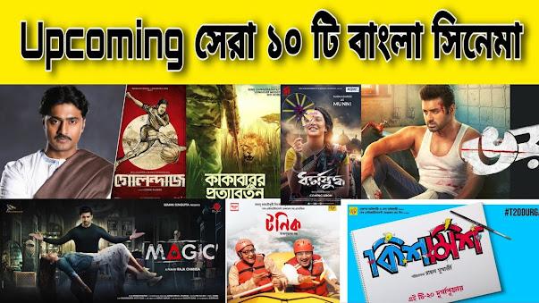 Bengali Upcoming Movie List - 2020-2021