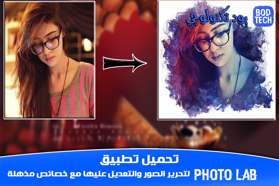 تطبيق Photo Lab Picture Editor لتحرير الصور