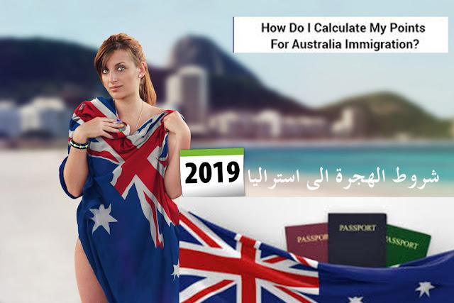 شروط-الهجرة-الى-استراليا-2019