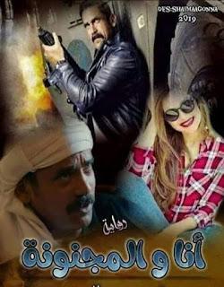 روايه أنا والمجنونة الحلقه التاسعه والاربعون