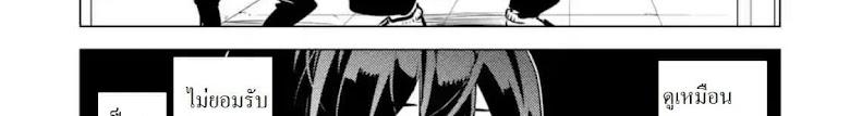 Tensei Kenja no Isekai Life - หน้า 124