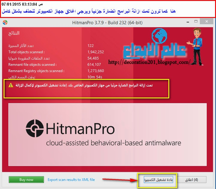 برنامج تنظيف الكمبيوتر من البرامج والفايروس الضارةHitmanPro