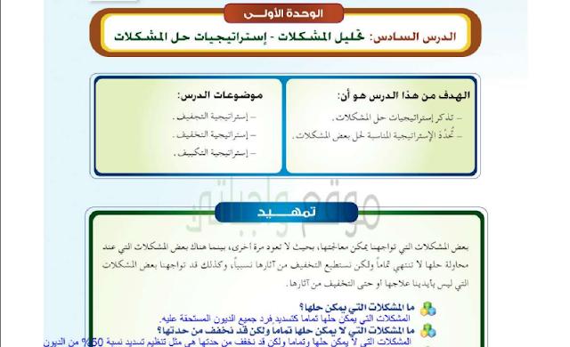 حل درس خطوات حل المشكلات مهارات ادارية مقررات