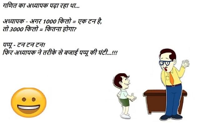 Jokes Latest Hindi Jokes Majedar Chutkule Comedy Jokes Very Funny Jokes Non Veg jokes for friends पढ़िए मजेदार जोक्स   हिंदी शायरी एच