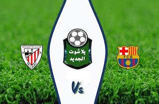 نتيجة مباراة برشلونة وأتلتيك بلباو اليوم الثلاثاء 23 يونيو 2020 في الدوري الإسباني