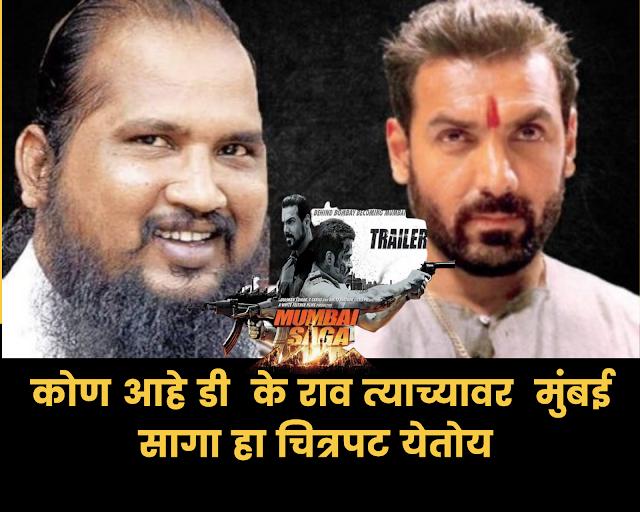 कोण आहे डी  के राव त्याच्यावर  मुंबई सागा हा चित्रपट येतोय ।। Entertainment