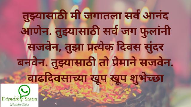 Birthday Wishes in Marathi