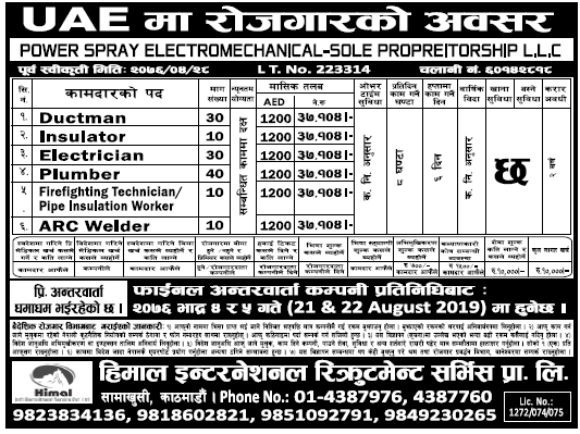Jobs in UAE for Nepali, Salary Rs 37,104