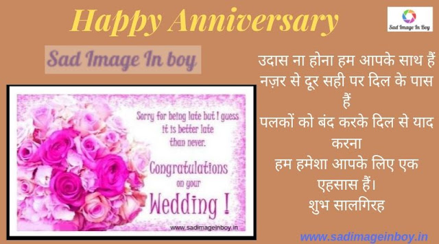 wedding anniversary wishes kannada | happy marriage anniversary di and jiju images