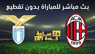 مشاهدة مباراة ميلان ولاتسيو بث مباشر بتاريخ 03-11-2019 الدوري الايطالي