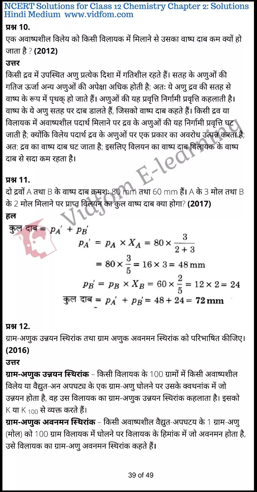 class 12 chemistry chapter 2 light hindi medium 39
