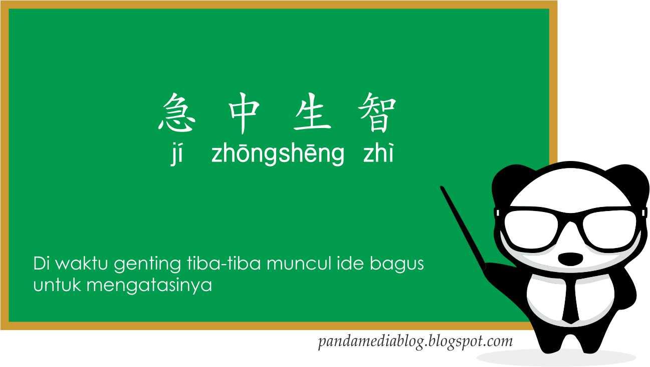 急中生智 (ji zhong sheng zhi) Arti Indonesia | Panda Media