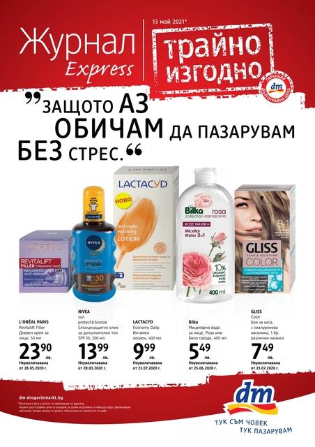 dm Промоции , Брошури и Топ Оферти от 13.05 2021 → Доброто качество на изгодна цена винаги е на мода !