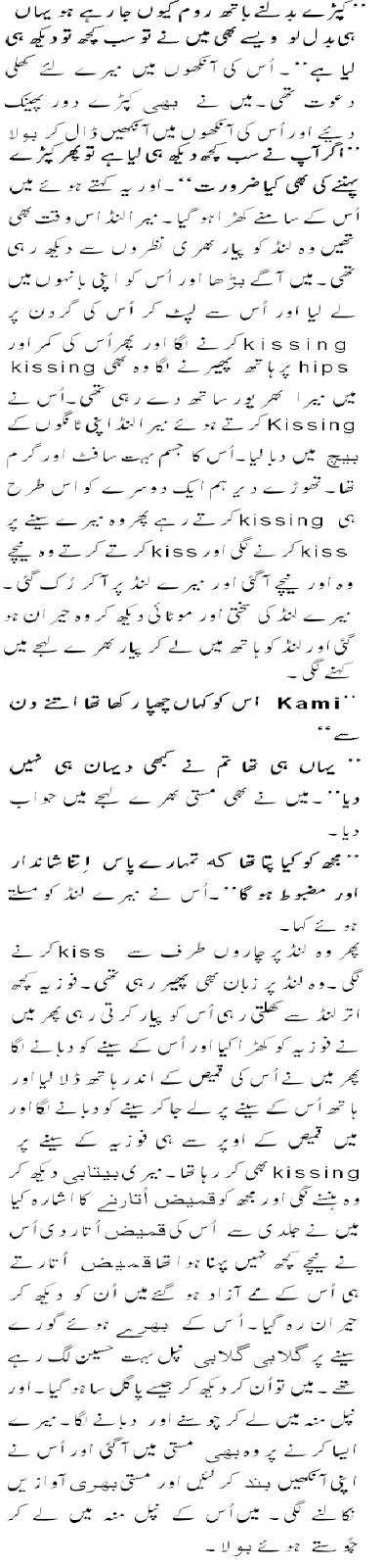 urdu fount ma fozia ki chudai pakistani sachi kahani – Desi Bhabhi
