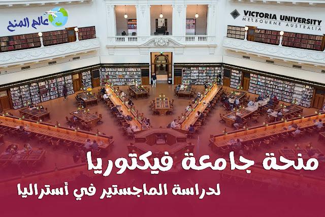 منحة جامعة فيكتوريا لدراسة الماجستير في استراليا 2021