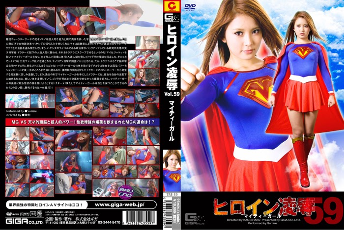 TRE-59 Heroine Give up Vol.59 Mighty Woman
