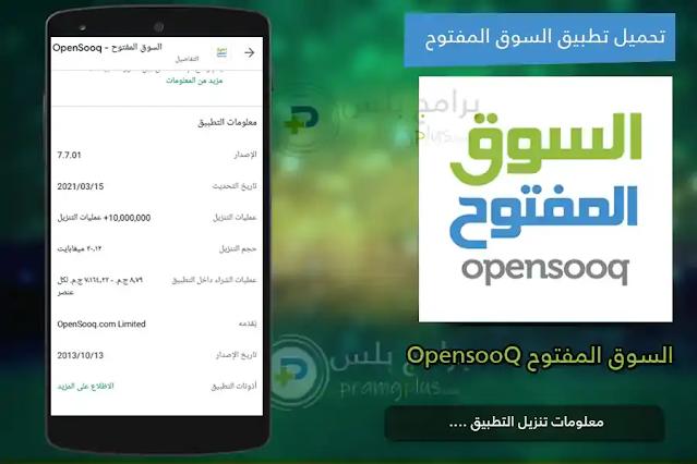 معلومات تنزيل برنامج السوق المفتوح