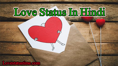 Love Status In Hindi For Girlfriend Quotes