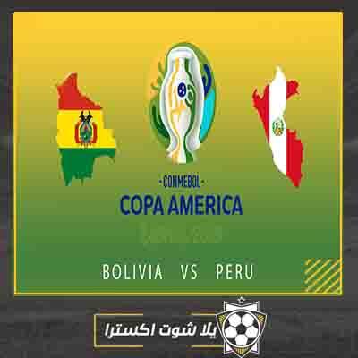 مشاهدة  مباراة بيرو وبوليفيا