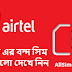 Airtel Bondho Sim Offer 2019 | {UPDATE}