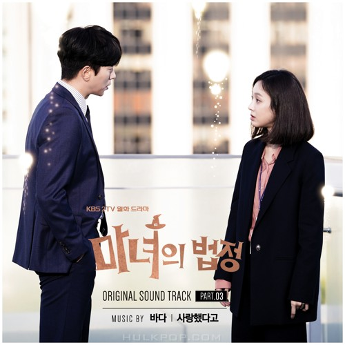BADA – Witch at Court OST Part.3