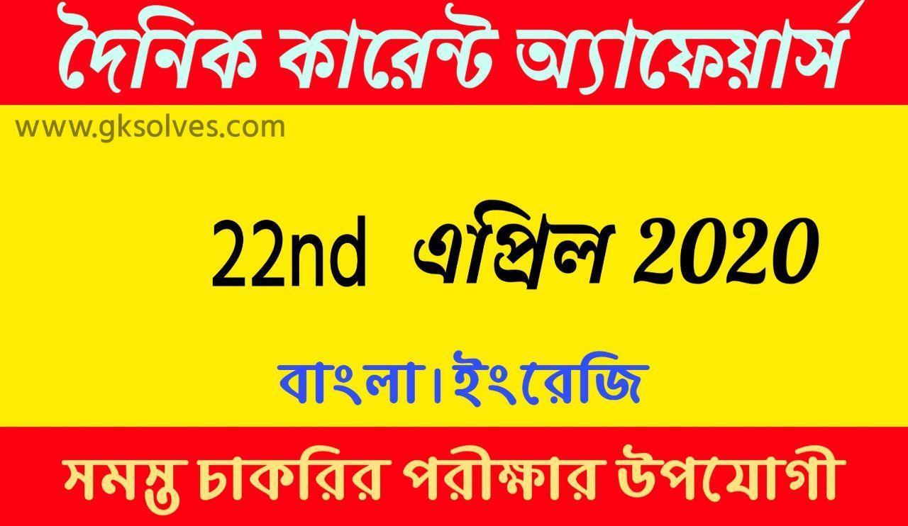 Current Affairs In Bengali 2020
