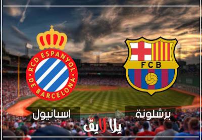مشاهدة مباراة برشلونة  واسبانيول فى الدورى الاسبانى اليوم بث مباشر