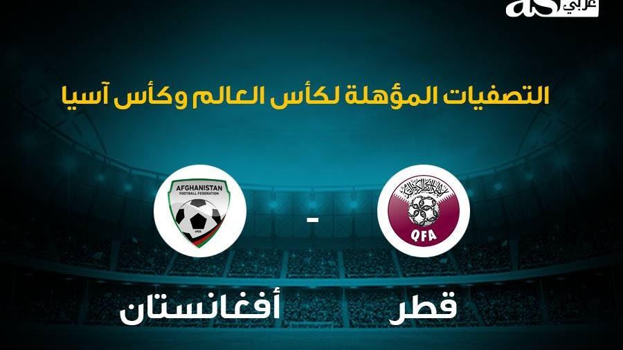 مشاهدة مباراة قطر و افغانستان 05-09-2019 تصفيات آسيا المؤهلة لكأس العالم 2022